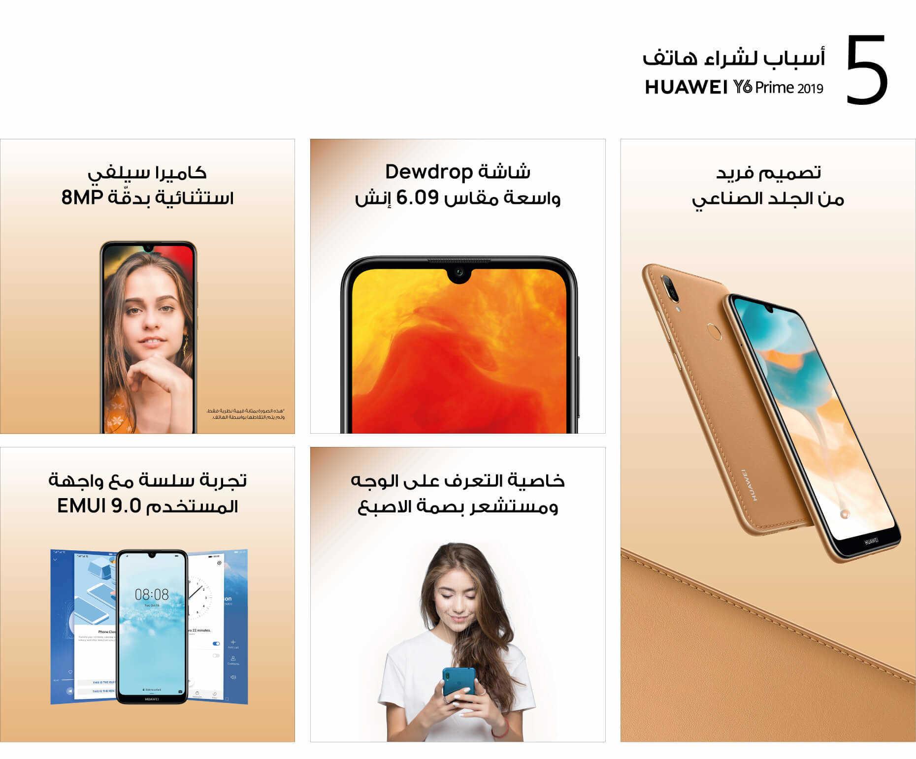 5 اسباب لشراء هاتف Y6 Prime 2019