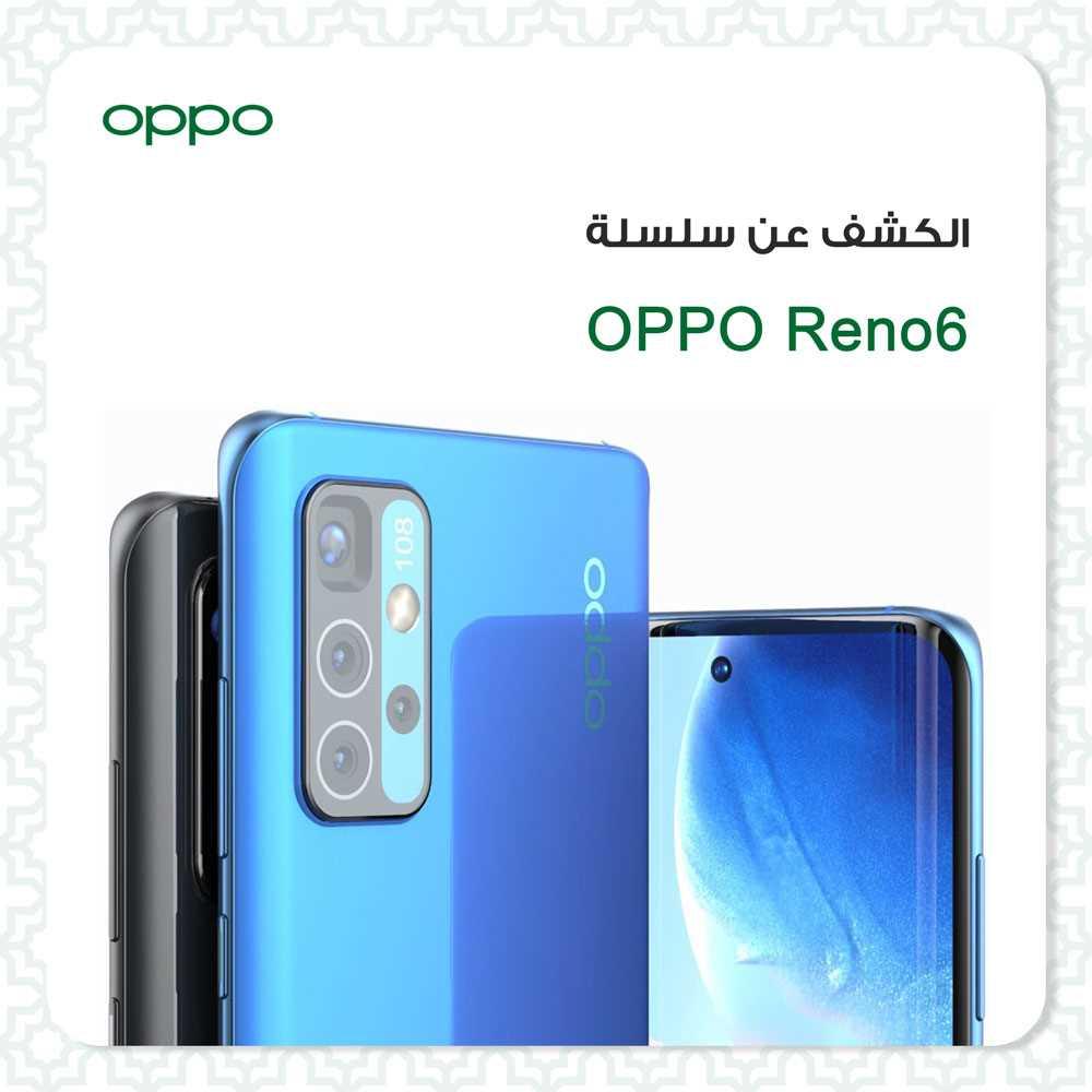 الكشف عن سلسلة OPPO Reno6 قريباً