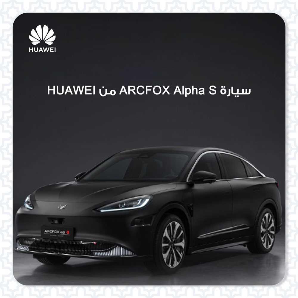 الكشف عن نسختين من سيارة ARCFOX Alpha S