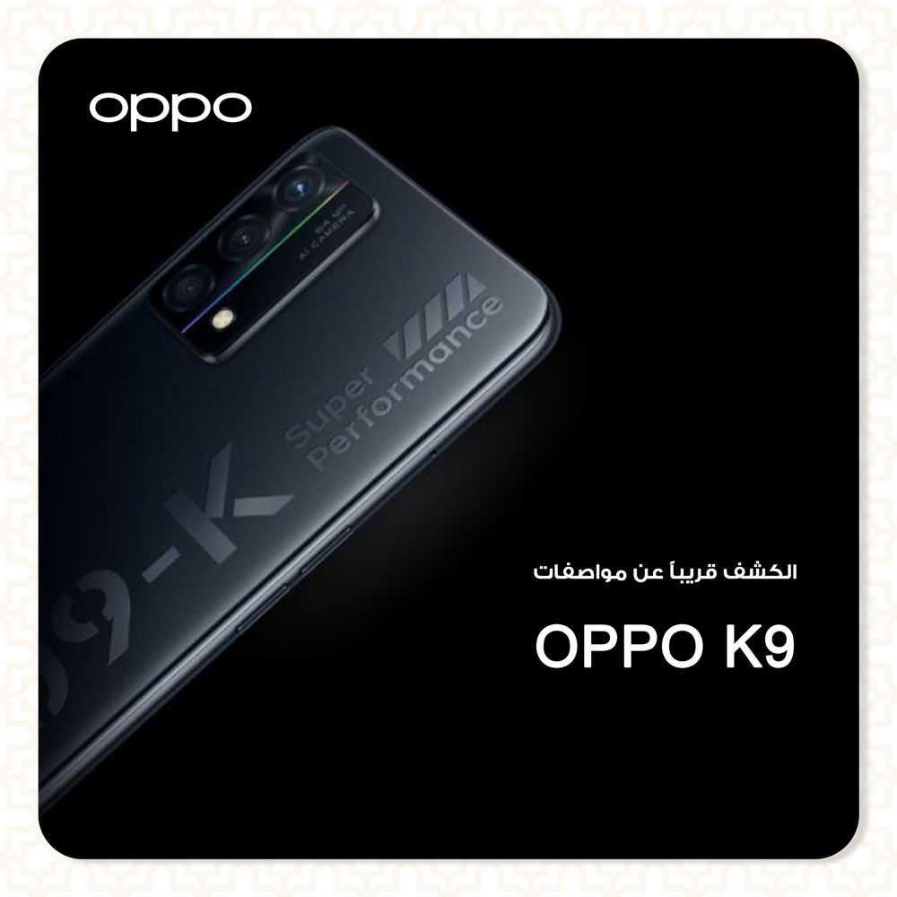 الكشف قريباً عن مواصفات هاتف OPPO K9 5G